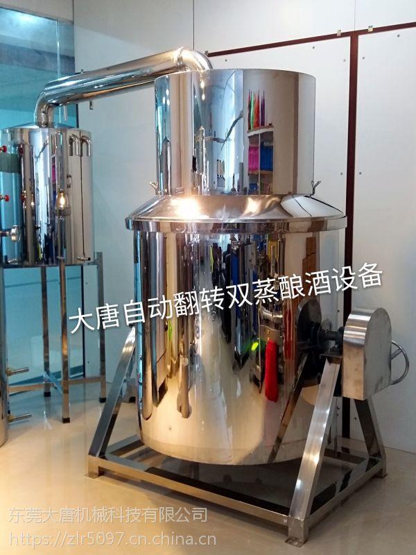 供应:大唐304不锈钢酿酒设备 | 日化洗涤器械