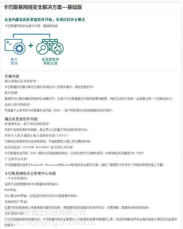 深圳供应商出售正版卡巴斯基 基础版防毒软件