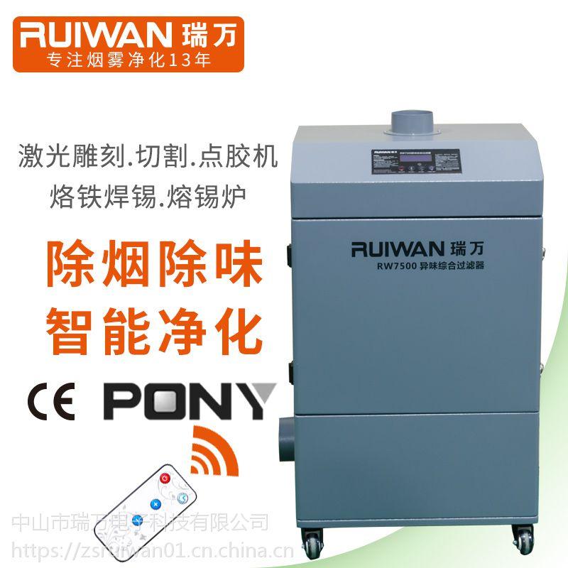 瑞万RW7500油雾异味净化器工业废气处理设备锡焊除烟过滤激光烟雾净化器环保
