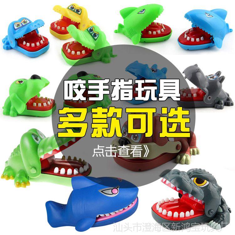 新奇特桌面游戏整人咬手指恐龙鲨鱼大号小号整蛊恶搞玩具多款可选