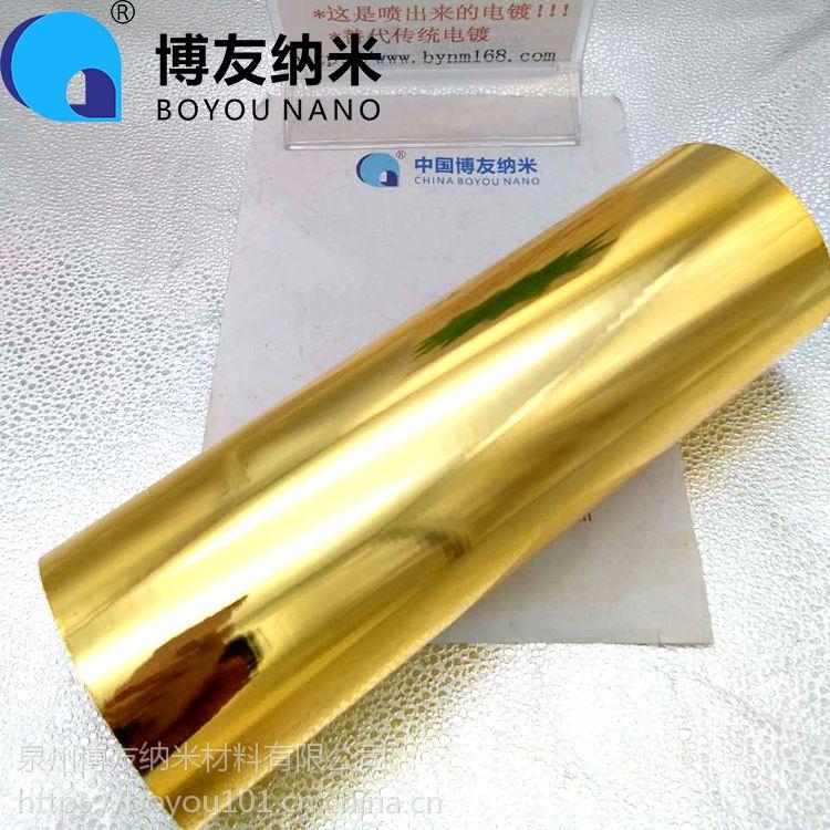 喷出来的电镀工艺 纳米喷镀机厂家 纳米喷镀设备转让 新型环保电镀技术