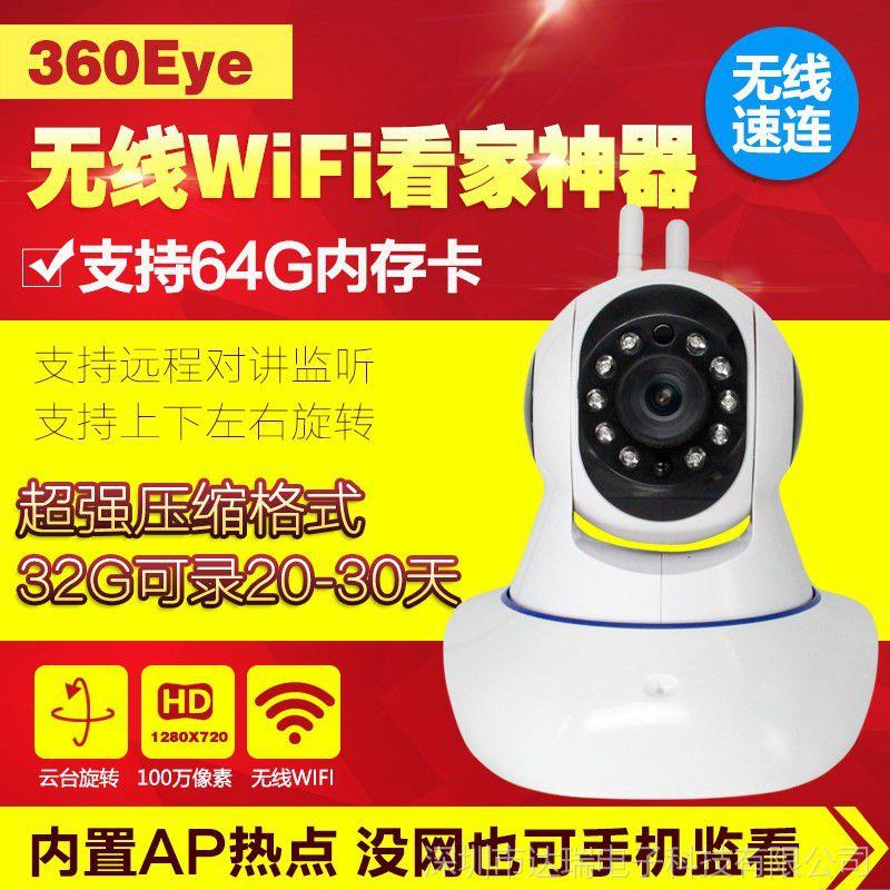 厂销V380智能看家神器wifi插卡机无线网络监控摄像摇头机语音对讲