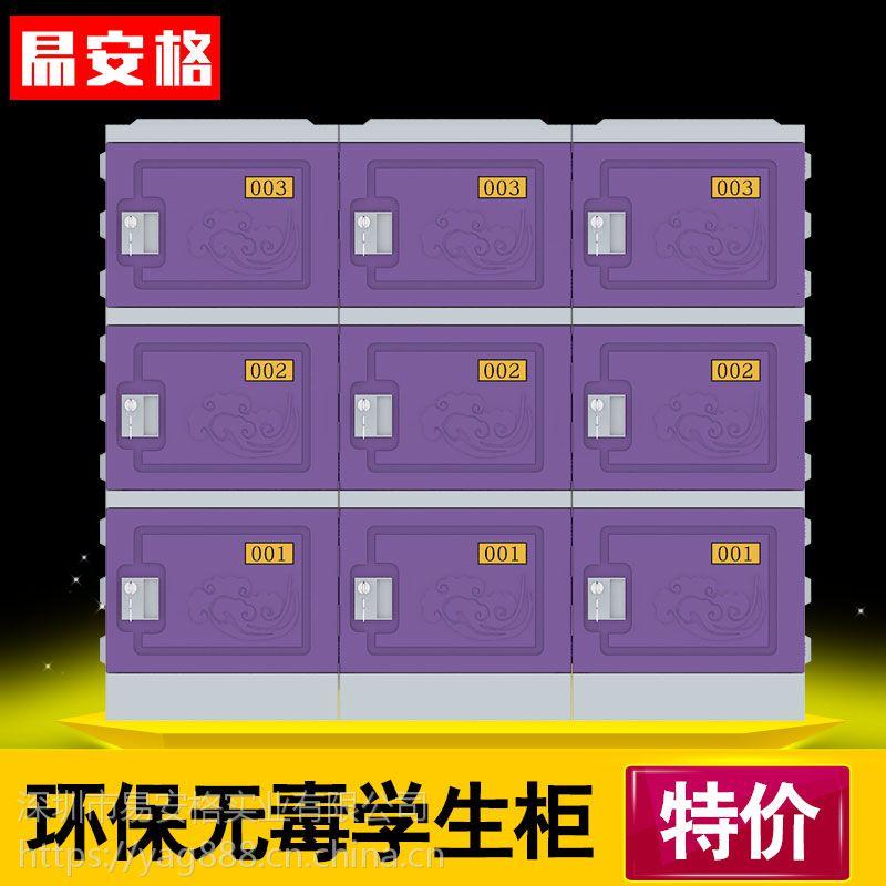 """学校专用学生柜""""0""""甲醛ABS塑料书包柜"""