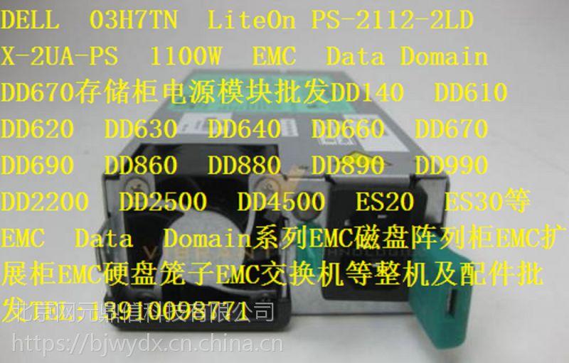 Dell EMC DD670 - softwaremonster info