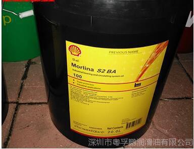 壳牌万利得Morlina S2 BA100 150 220 320 460油膜轴承润滑油免邮