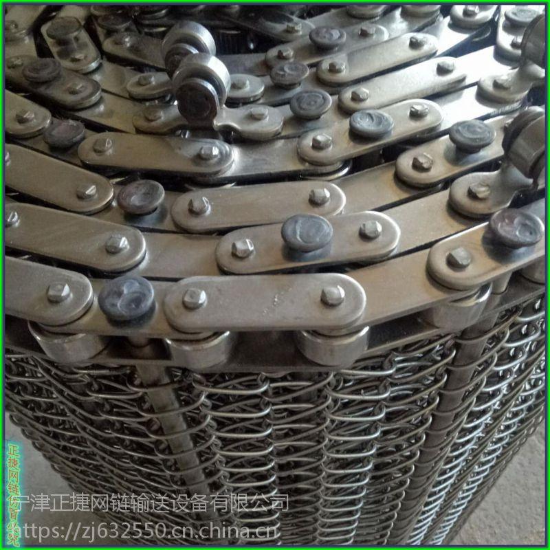 正捷不锈钢网带 输送网链 质量可靠 价格合理