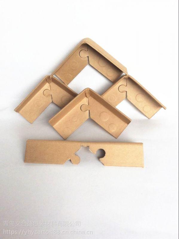 直销带锁扣纸护角_锁扣型纸护角_包装材料锁扣纸护角