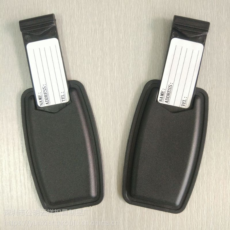 箱包行李牌名片夹 黑色塑料配件登机牌 P037