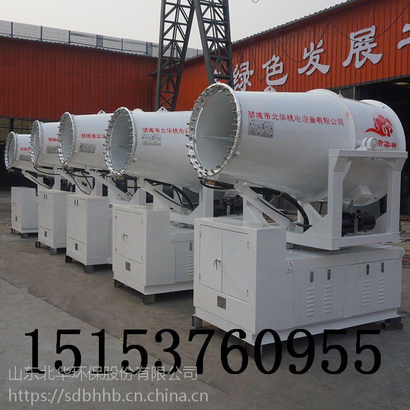 防爆雾炮机 电厂煤场专用除尘雾炮 50米抑尘环保射雾器 北华生产厂家