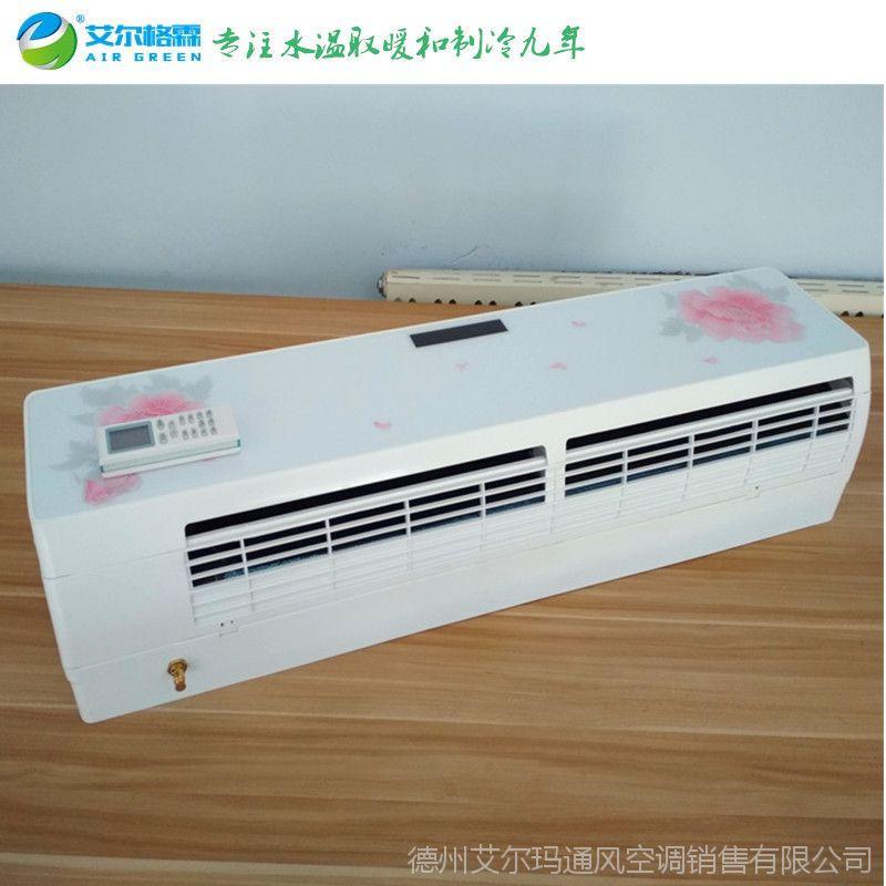 艾尔格霖壁挂式水温空调 1.5匹冷暖节能挂机空调