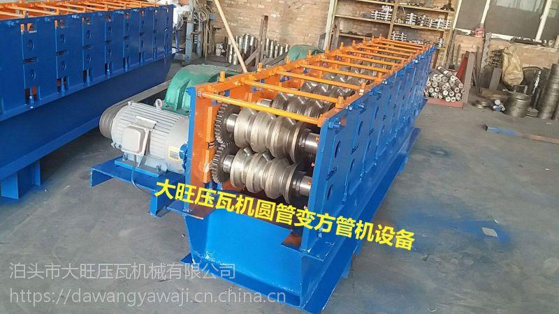 全自动圆管变方管机设备大旺压瓦机械专业生产