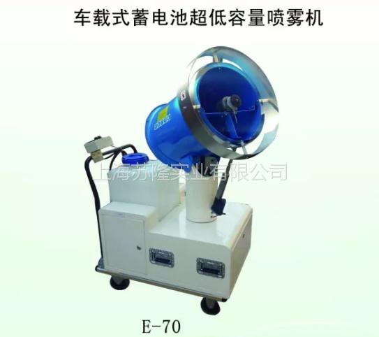 车载式蓄电池超低容量喷雾机、E-70车载式手推两用超低容量喷雾器