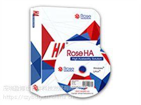 正版微软供应Rose 企业双机热备软件版