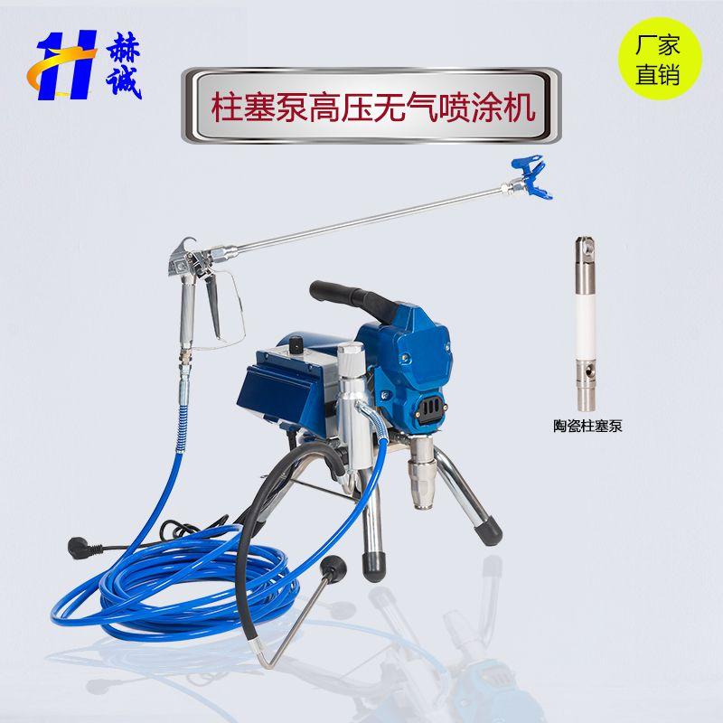 赫诚HC590T陶瓷柱塞泵无气喷涂机 喷涂细腻一次成型 喷涂机配有自停装置
