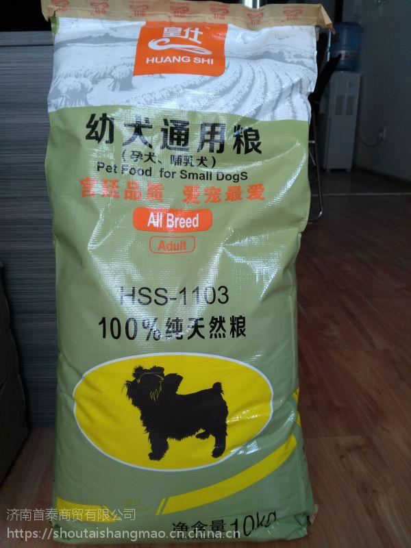 皇仕狗粮批发 20斤和40斤天然狗粮 狗场专供宠物粮食
