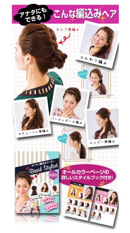 发型时尚短发编发器发夹编造型DIYv发型编辫临汾哪里剪美眉剪得好图片