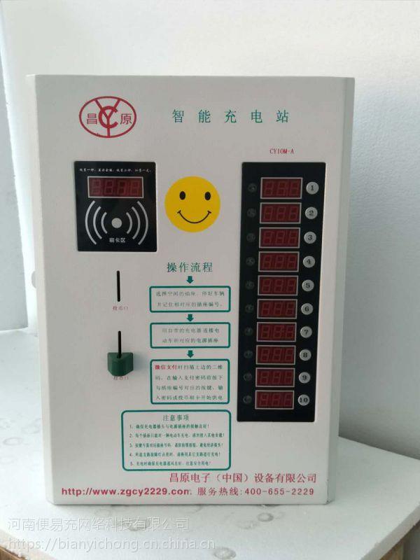 电动车充电桩便易充_郑州电动车充电桩厂家哪家好