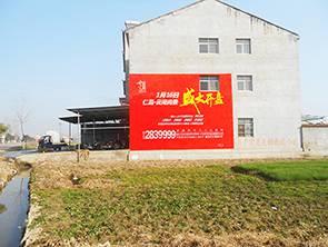 武汉墙体广告制作、孝感墙体广告发布、咸宁墙体广告专家