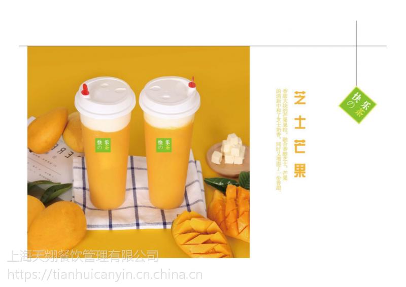 奶茶创业就选快乐的茶加盟