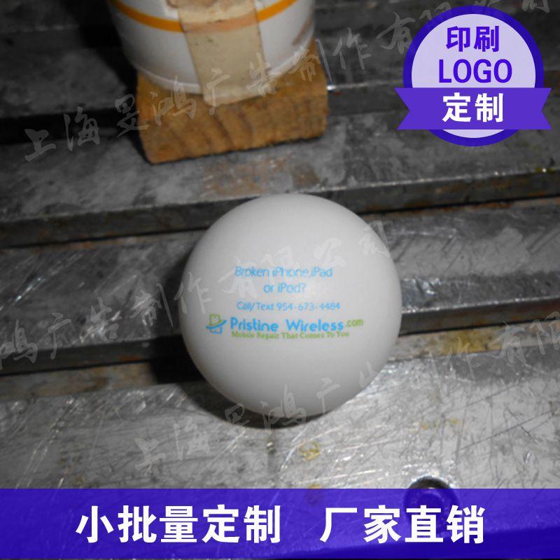 磨砂乒乓球PP无缝小批量定制定做logo抽奖乒乓球