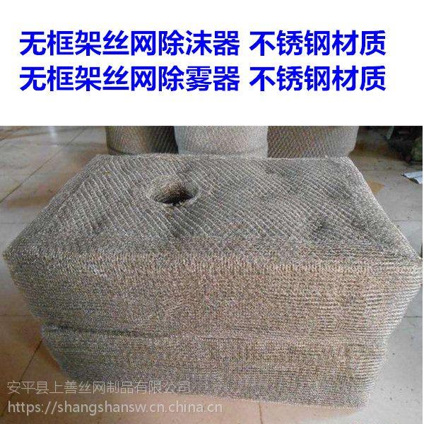 安平县上善工业尾气除雾器按规格定制厂家报价