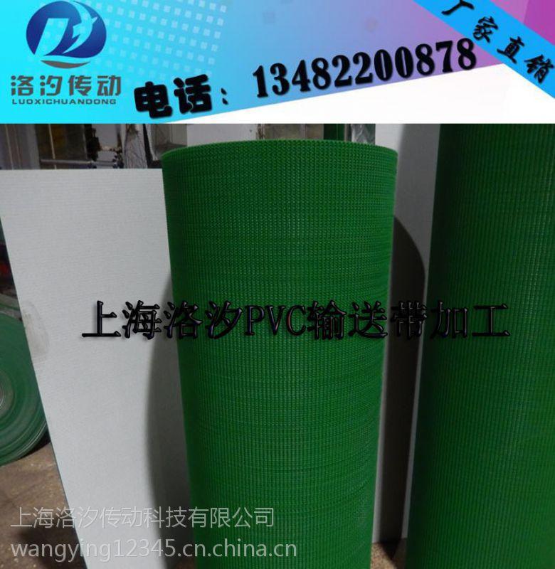 绿色PVC输送带生产厂家 白色PVC输送带食品级专用