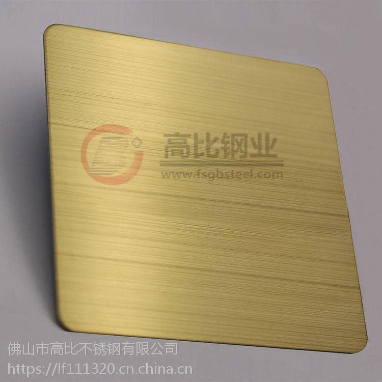 高端拉丝黄钛金色不锈钢装饰板供应价格 拉丝黄金不锈钢板生产厂家