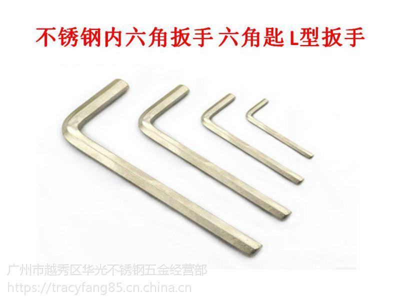 内六角扳手发黑镀镍/六角匙/L型扳手黑锌/304不锈钢内六角装配工具M1.5M2M3M4-M8
