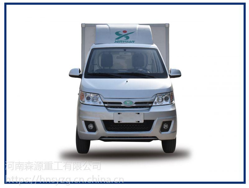 河南森源新能源物流车纯电动运输拉货车3吨冷藏箱式运送车厂家直销请咨询13569998259