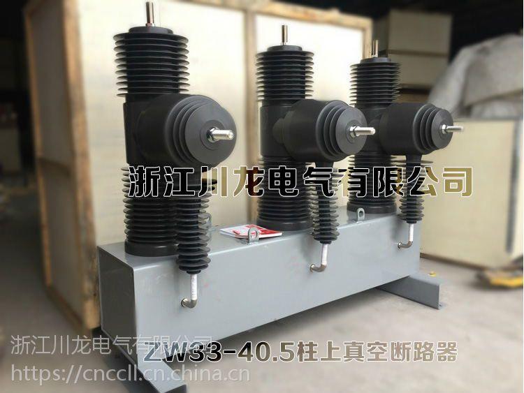 ZW32-40.5KV柱上高压真空断路器
