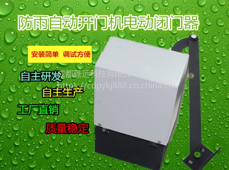 厂家招商 自动开门机 90度平开门 电动闭门器 电机