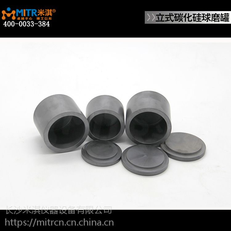 米淇碳化硅 球磨罐 A级球磨罐 熔点高硬度大值得信赖