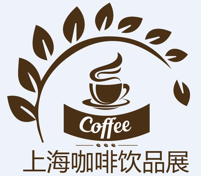 2018上海国际咖啡饮品展览会