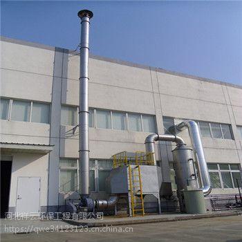 赤峰炼油厂废气处理设备厂家