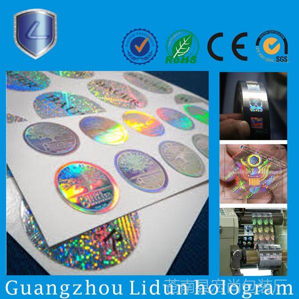 厂家直销 专业定制生产激光镭射标签 一次性封口贴  定做全息标