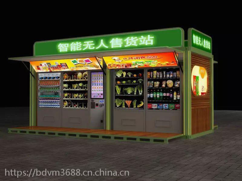 廉江生鲜自动售卖机 宝达饮料零食自动售货机 无人售货机