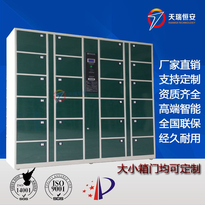 天瑞恒安 TRH-KL-990 人脸识别联网储物柜,联网识别联网寄存柜