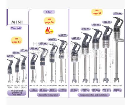 法国进口罗伯特Robot-coupe MP800 Turbo 手提式搅拌机