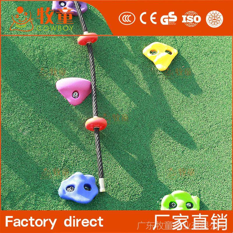 广州牧童户外儿童拓展器材攀岩墙定制 攀岩点安装设计【厂家直销】