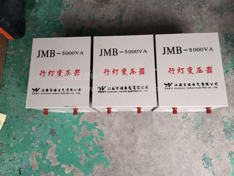 上海言诺生产380V变220V/36V行灯变压器5KVA照明变压器