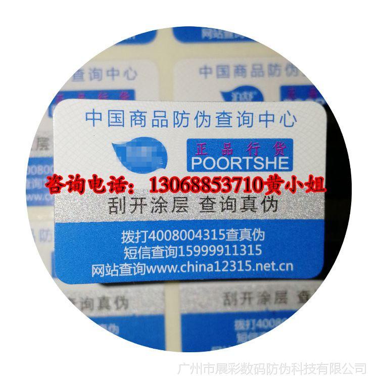 厂家定做可变二维码防伪标签 防伪码不干胶商标贴 安全线防伪标签