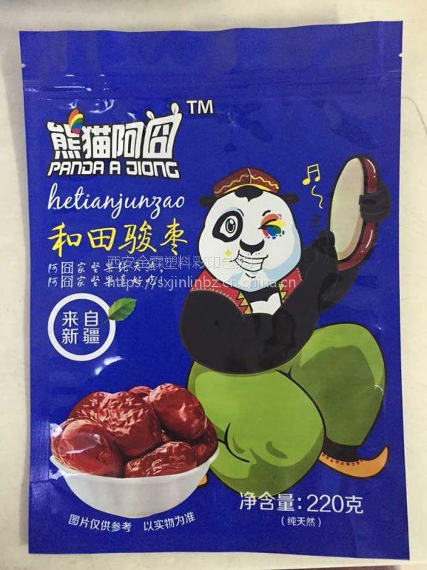 供应靖边县休闲食品包装袋/供应靖边县食品真空包装袋/可定制