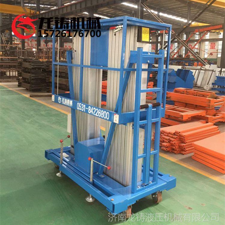 超市灯具维修用10米200公斤移动式升降机 铝合金式电动液压升降作业平台厂家
