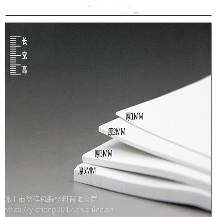 批发eva黑色45度片材 60度高弹eva板材 成型托盘 高发泡塑料板