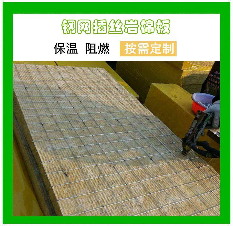 钢网插丝岩棉外墙板 河北盈辉厂家定制型号规格 增强岩棉保温板