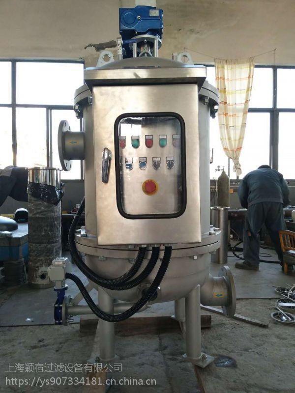 上海刮刷式自清洗 固液分离 全自动自清洗过滤器 不锈钢刮刀式过滤器