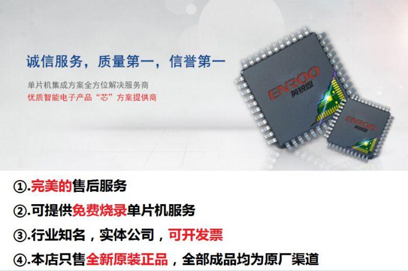 国内8位Microchip单片机英锐恩原装现货供应