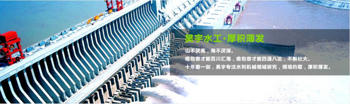 河北昊宇水工机械工程有限公司