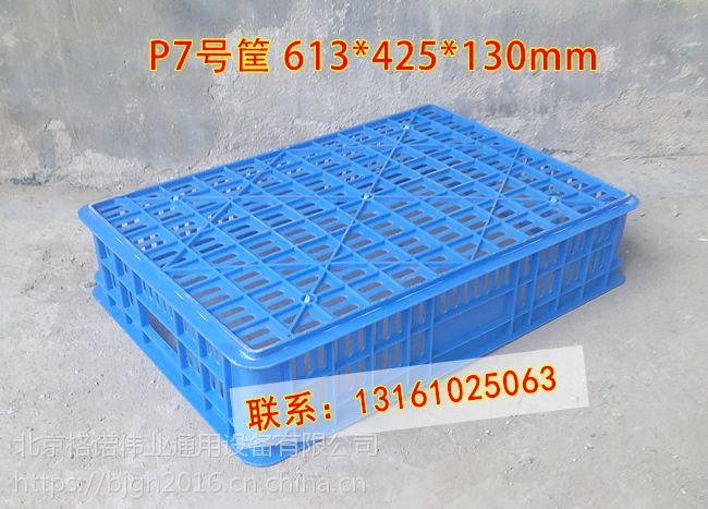 P7号水果筐蔬菜配送筐矮低周转筐613乘425乘130