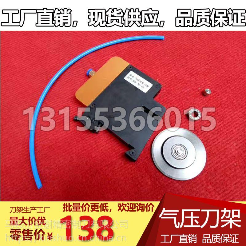 厂家直销铝合金气压分切刀架,气压分条刀组、刀座,精密气动轴承圆刀片【品质第一】